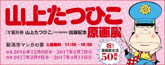 banner_yamagami